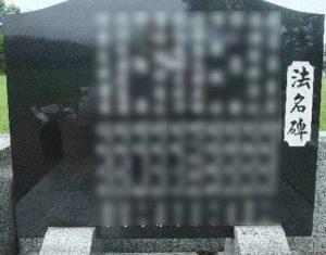 お墓法名碑