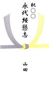 永代経封筒の表書き