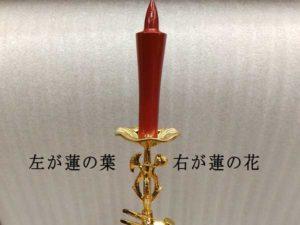 東本願寺の蝋燭立