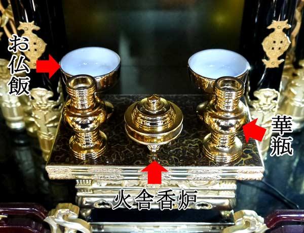 東本願寺上卓の上の飾り方