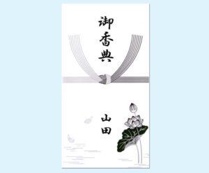 葬儀の封筒御香典