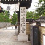 臨済宗の本山京都の建仁寺に行ってきました