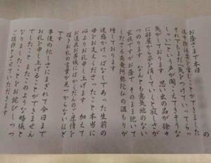 西本願寺の四十九日お礼状文例