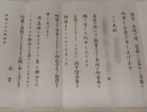 東本願寺四十九日お礼状文例
