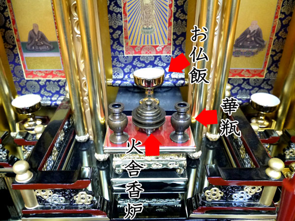 西本願寺仏壇飾り方本尊前