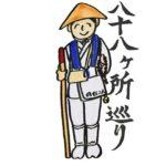 浄土真宗の札所巡りについての知識 四国遍路に行ってもいいの?