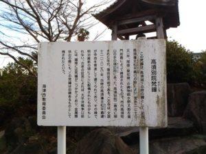 高須別院梵鐘説明