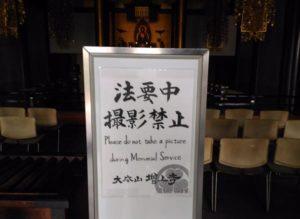増上寺撮影禁止