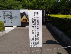 増上寺宝物殿