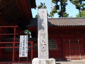 大本山増上寺石碑