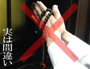 浄土宗の数珠の持ち方間違い