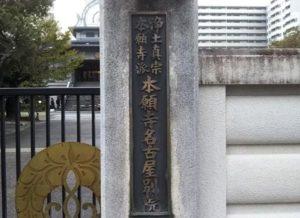 名古屋別院正門