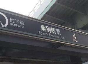 地下鉄東別院