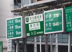 高速東別院