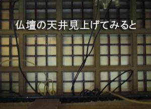仏壇の天井