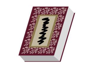 歎異抄の表紙