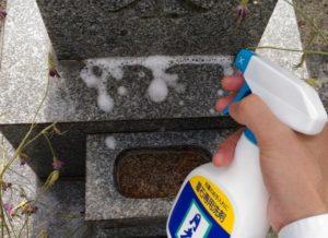 墓石に洗剤スプレー