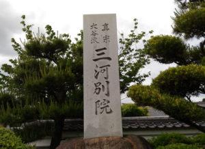 三河別院石碑